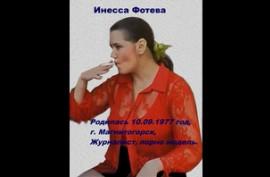 Инесса Фотева, 20 лет в порно